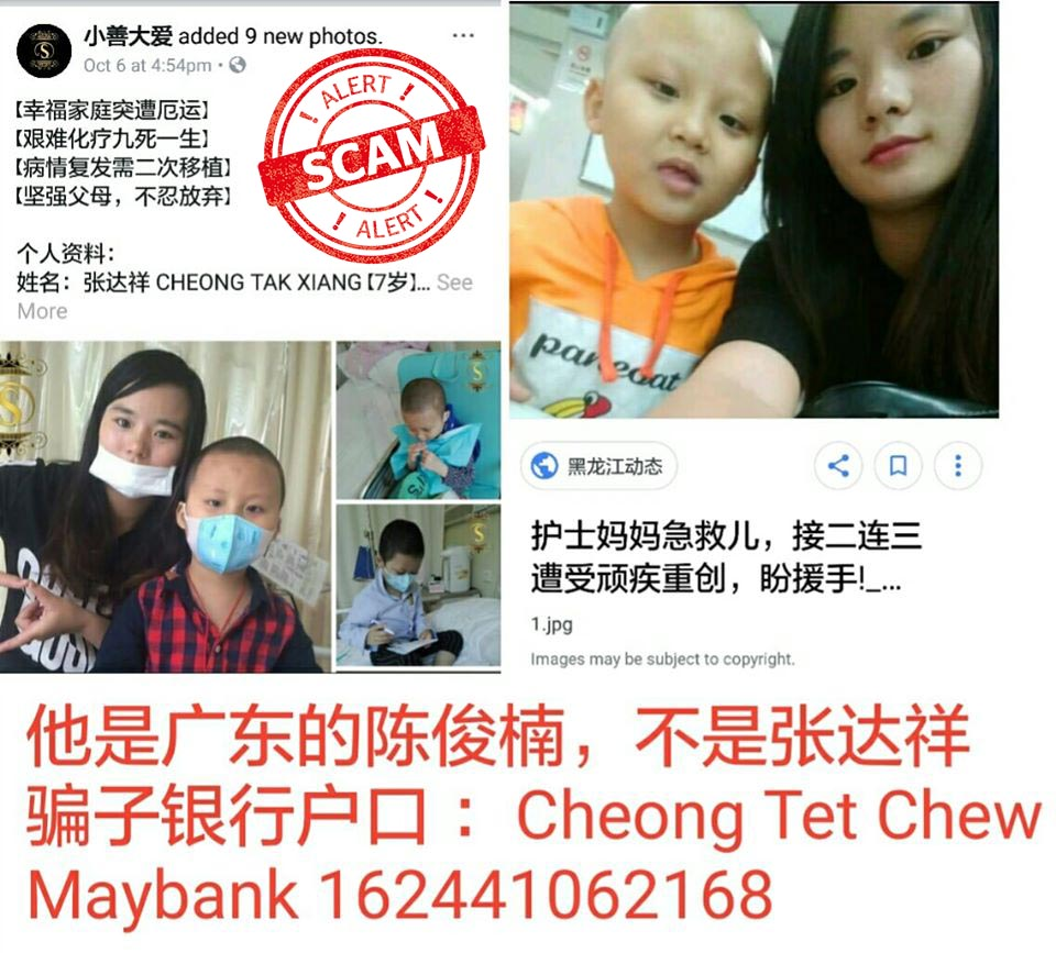 Charity Scam Cheong Tet Chew 03