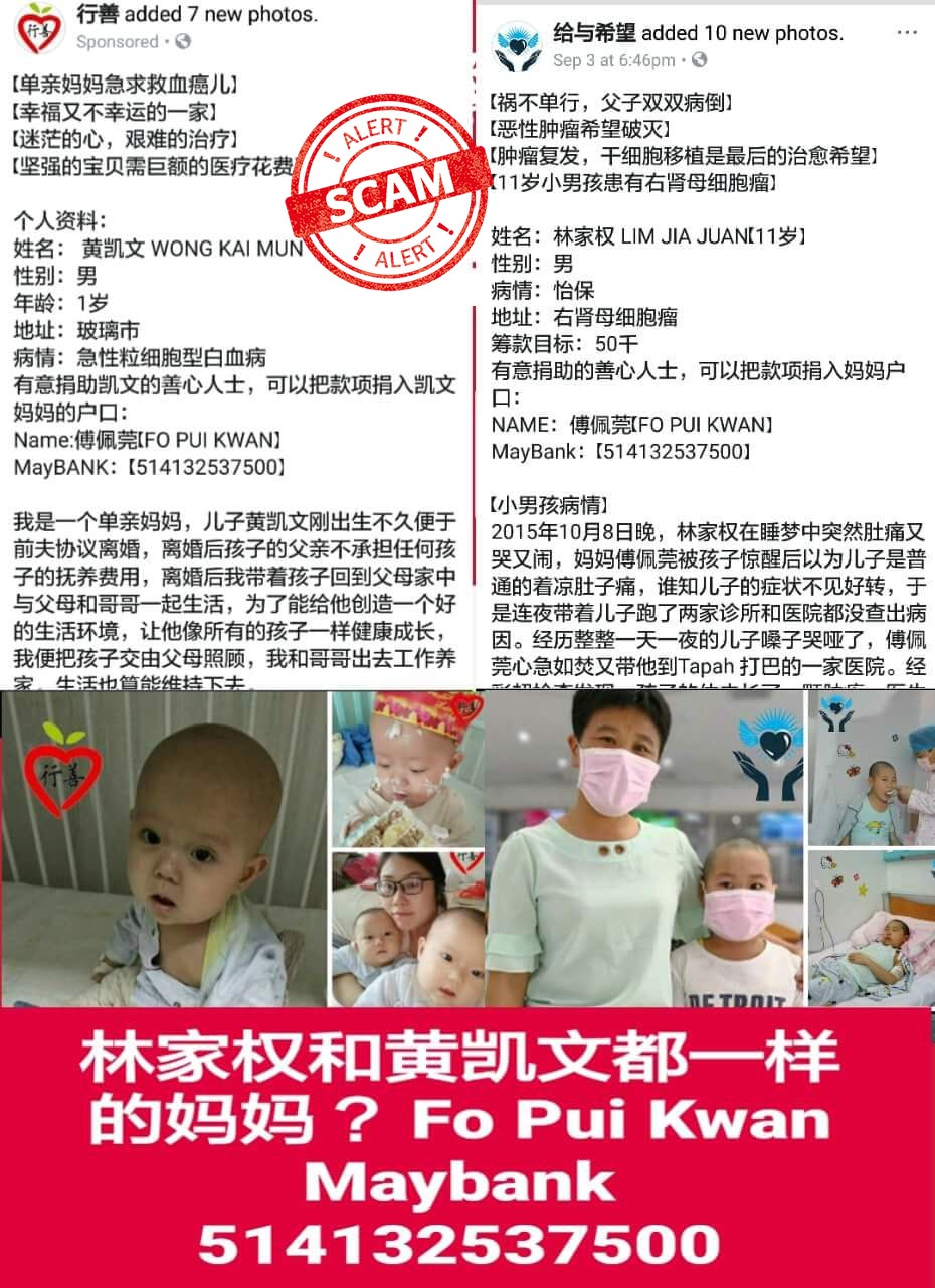 Charity Scam Fo Pui Kwan 01