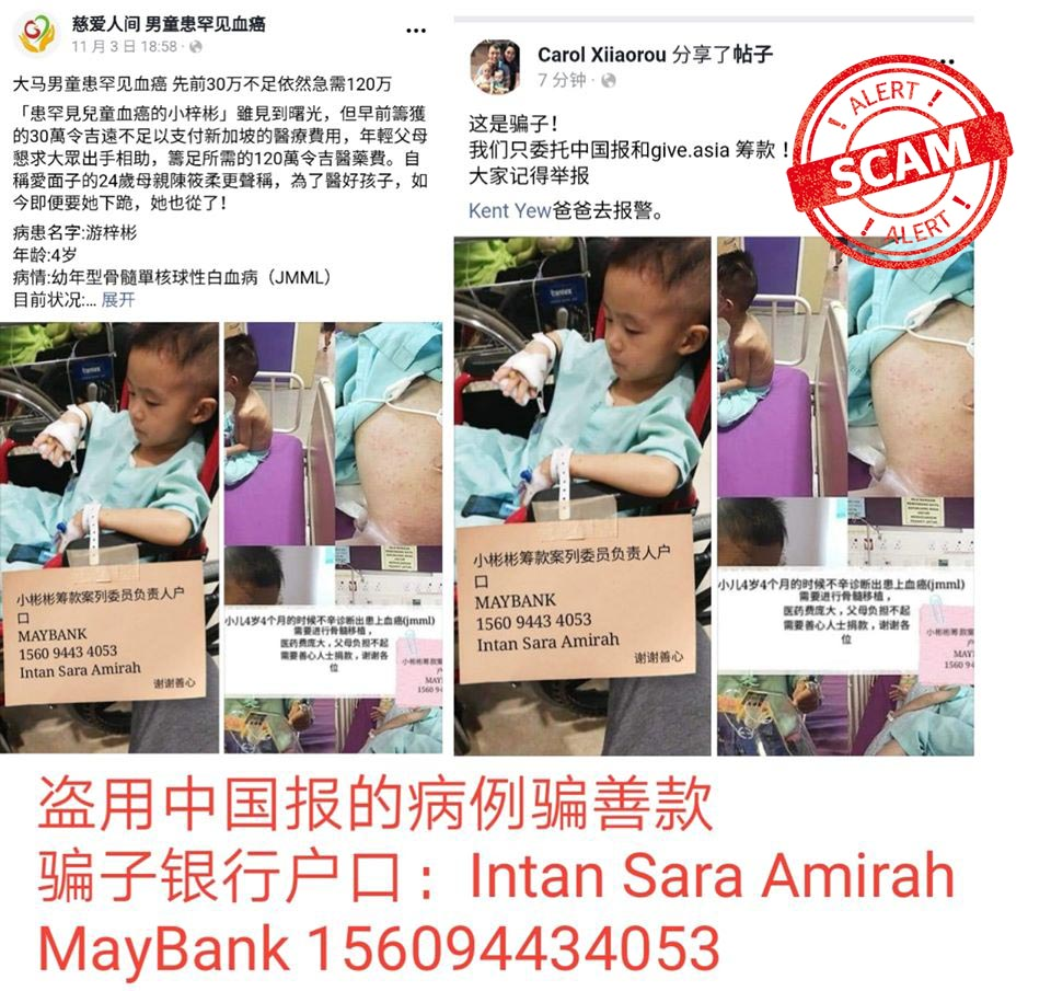 Charity Scam Intan Sara Amirah 01