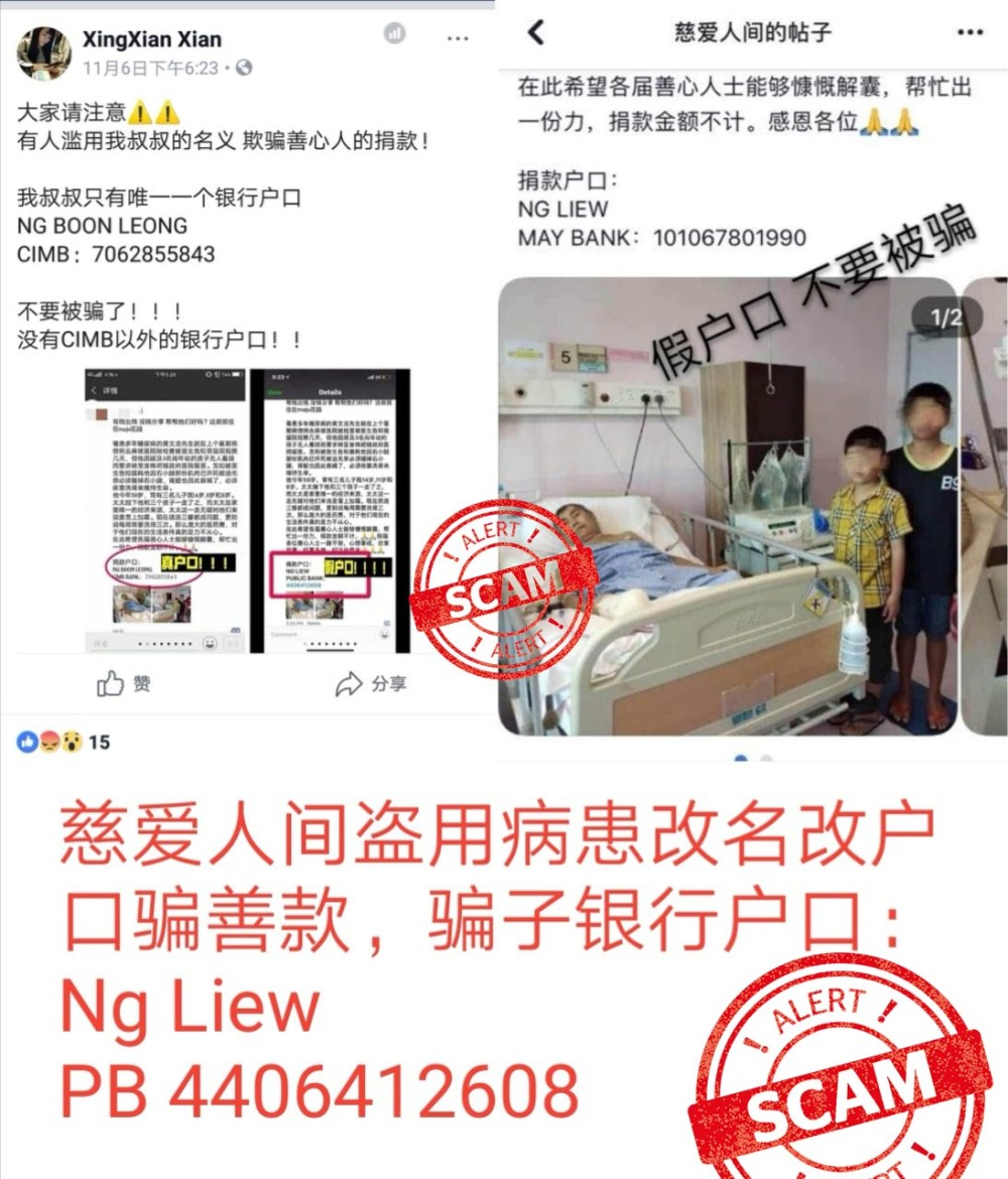 Charity Scam Ng Liew 01