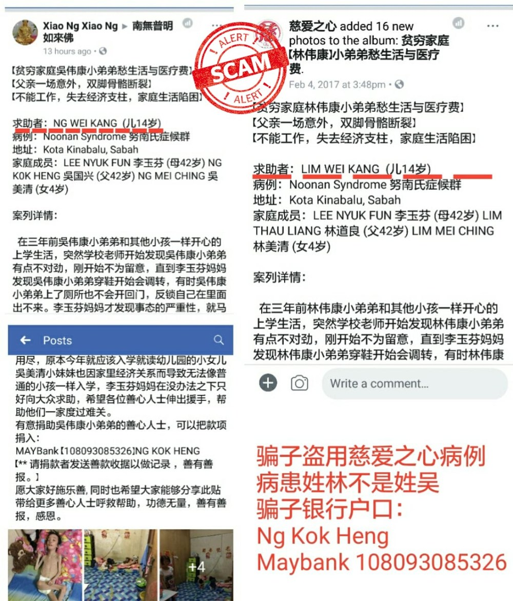 Charity Scam Ng Kok Heng 01