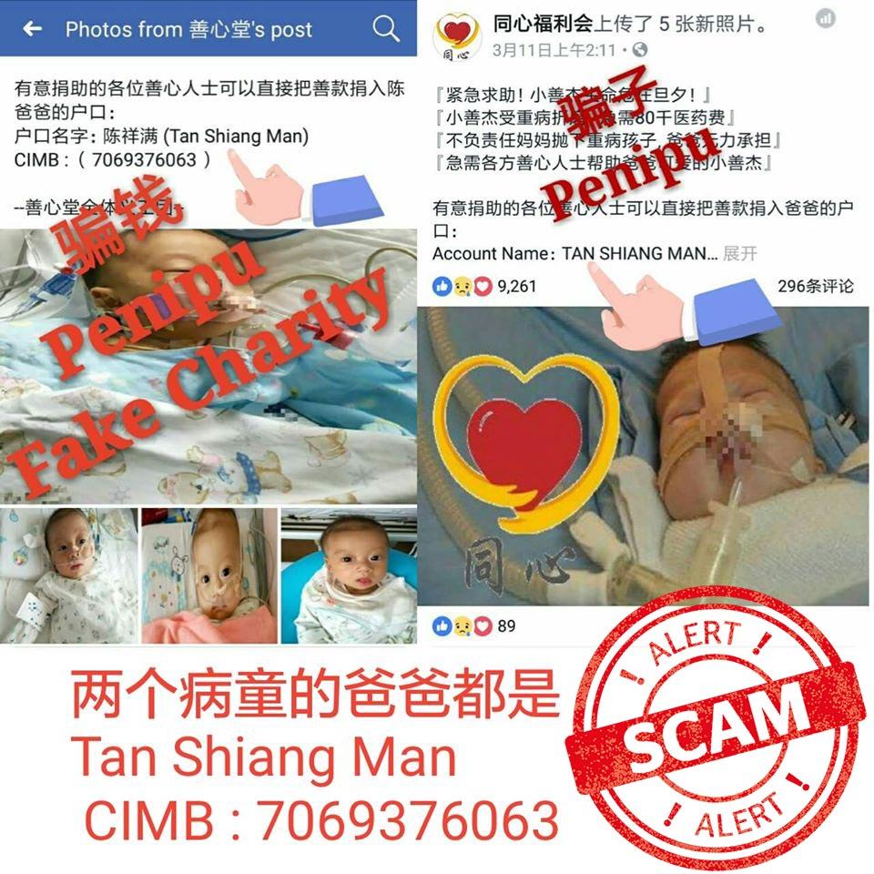 Charity Scam Tan Shiang Man 01