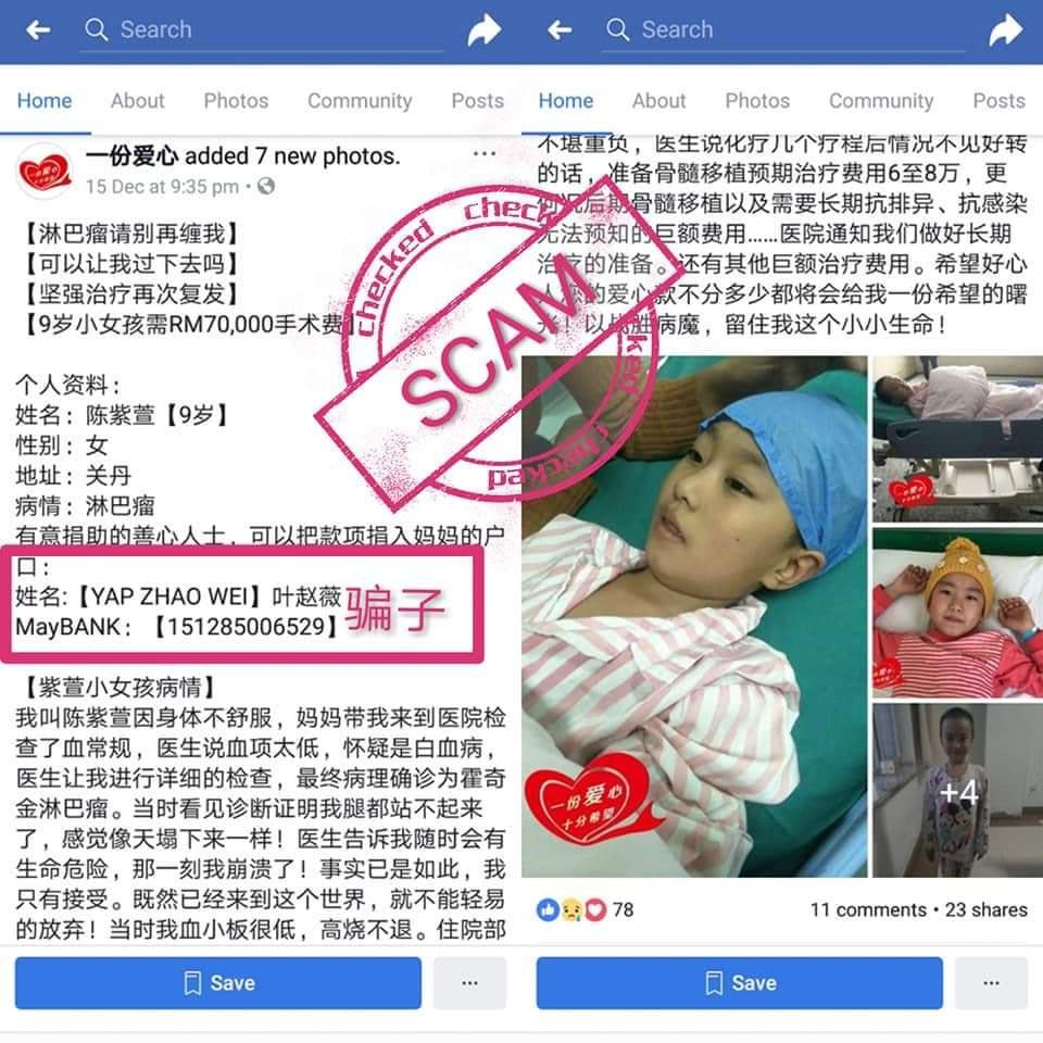 Charity Scam Yap Zhao Wei 01