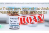 Trump Gang Vaccinated Against COVID-19 Hoax Debunked!