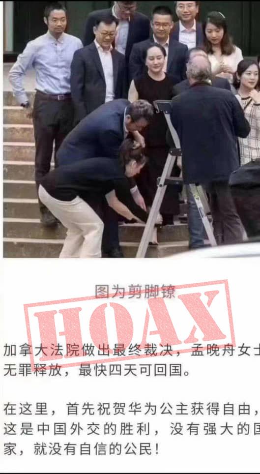 Meng Wanzhou Chinese hoax