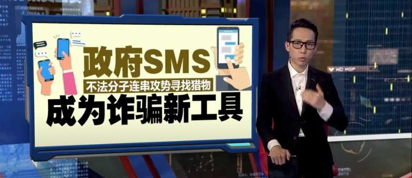 Xuan Evening Edition MySejahtera SMS warning
