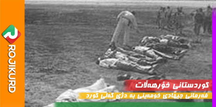 farman jehad khomayni 28 mordad kurdistan١١١١١٢