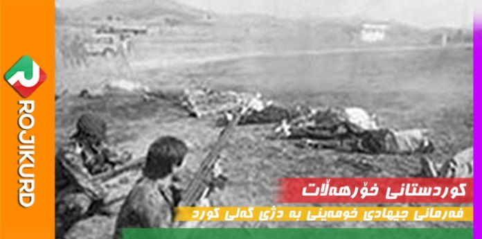 farman jehad khomayni 28 mordad kurdistan١١١١١