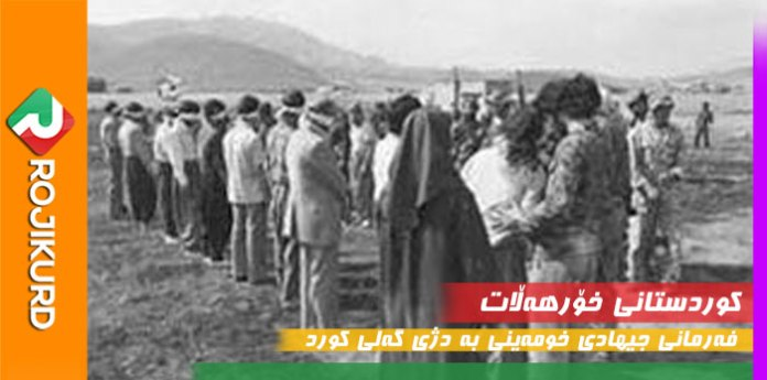 farman jehad khomayni 28 mordad kurdistan١١٣٣