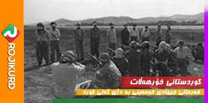 farman jehad khomayni 28 mordad kurdistan٣٢٣٢٣٢٣٢٣٢