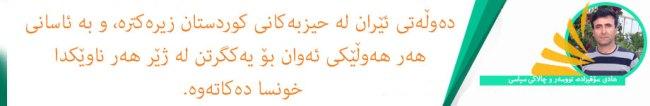 berey-kurdistani-hadi-sofizadeh