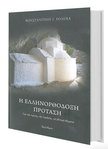 Αποτέλεσμα εικόνας για ελληνορθοδοξη προταση χολεβας