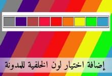 Photo of حصريا  إسمح لزوار مدونتك بلوجر بإختيار لون خلفية المدونه  Blogger  حسب الرغبة