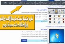 Photo of شرح  طريقة تثبيت شريط القائمة و الاقسام العلوية او الجانبية لمدونة  بلوجر