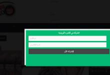 Photo of اضافة اشتراك في النشرة البريدية في نافذة المنبثقة في مدونات بلوجر  بشكل جميل