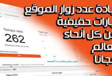 Photo of Google Analytics – عداد الزوار، كود لمعرفة عدد زوار الموقع – سيو