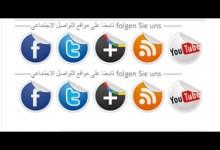Photo of اضافة ازرار الشبكات الاجتماعية لمدونتك بلوجر( التواصل الاجتماعي ) فيس بوك و تويتر و يوتيوب