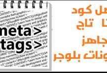Photo of شرح طريقة إضافة وصف  مدونة بلوجر و الموقع  كود META TAG  الميتا تاج , ! youtube