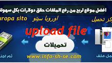 Photo of مركز  تحميل و رفع ملفات  upload file