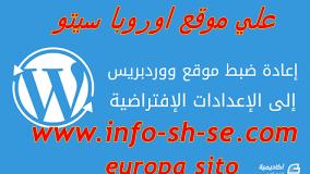 Photo of شرح انشاء  القوائم  و التصنيفات و الصفحات  علي موقع ووردبريس  wordpress