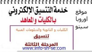 Photo of تنسيق الكليات و الثانوية العامة و المعاهد و الدبلومات الفنية