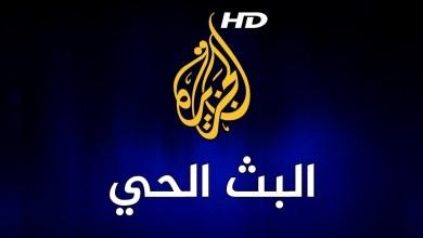 Photo of قناة الجزيرة بث مباشر Al-Jazeera Live
