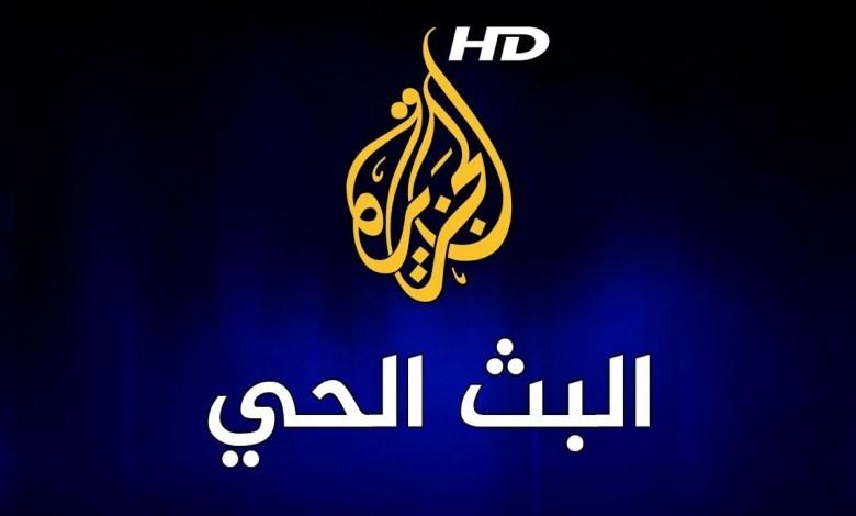 قناة الجزيرة بث مباشر Al-Jazeera Live