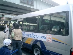 バスも満員