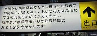 川崎駅と新川崎駅は全然違う