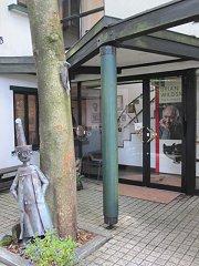 ワイルドスミス絵本美術館(入口)