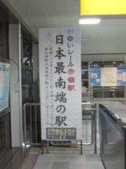 日本最南端の駅…赤嶺駅