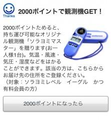 2000ポイントでGET!