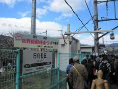 日向和田駅に到着
