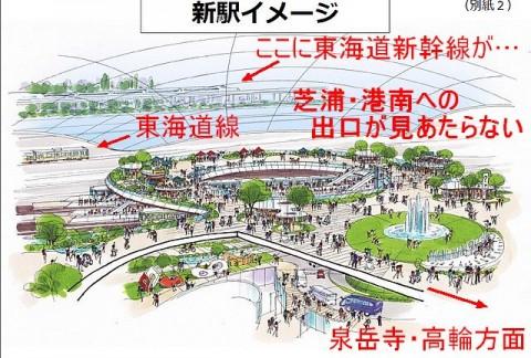 新駅イメージに書き込み~JR東日本ニュースリリースより