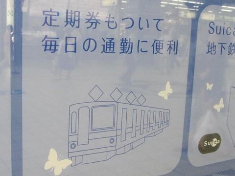 この電車は?