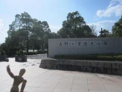 吉野ヶ里公園
