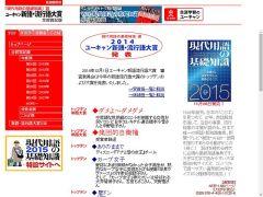 2014新語流行語大賞発表