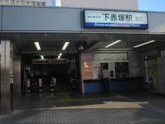 東上線下赤塚駅で下車