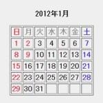 2012年1月のカレンダー
