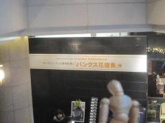 「キャプテンクックバンクス花譜集」展