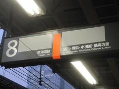 東京駅…シールの下には上野東京ラインの文字が…
