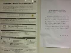 東京駅開業100周年記念Suica販売のお知らせ