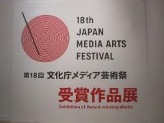 第18回 文化庁メディア芸術祭