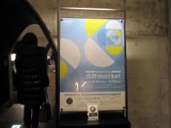 北欧商品の即売イベント