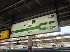 東京と上野がつながった