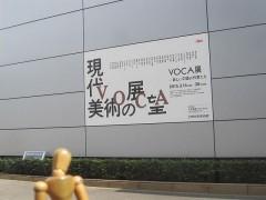 VOCA展2015