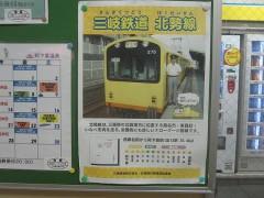 三岐鉄道北勢線を紹介する貼り紙