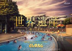 としまえんの広告(2015年)