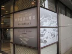 「村野藤吾の建築」展