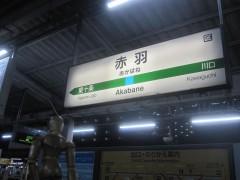 出発は、赤羽駅から…